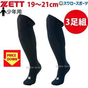 ●商品名:ゼット ZETT 3P カラーソックス アンダーソックス ロングソックス ハイソックス 3...