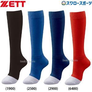 ●商品名:ゼット ZETT イザナス カラーソックス BK205CM 靴下 ソックス 野球部 野球用...