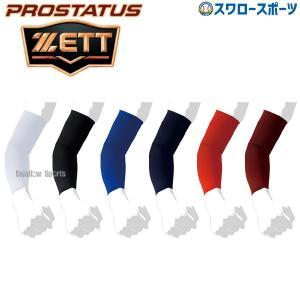 あすつく ゼット ZETT 限定 サポーター プロステイタス アームスリーブ 腕用 BK910 野球用品 スワロースポーツ