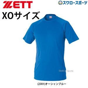 ●商品名:50%OFF ゼット ZETT ハイブリッド アンダーシャツ 夏用 吸汗速乾 丸首 半袖 ...