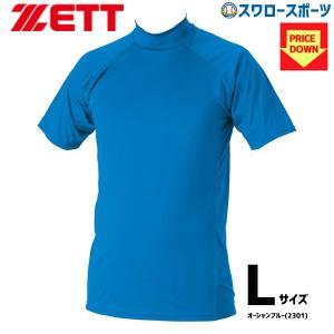 ●商品名:50%OFF ゼット ZETT ハイブリッド 野球 アンダーシャツ 吸汗速乾 メンズ ハイ...
