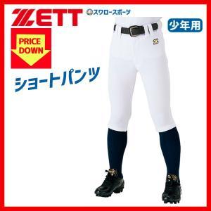 あすつく 野球 ユニフォームパンツ ズボン ジュニア ZET...