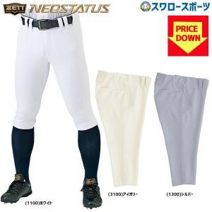 あすつく 野球 ユニフォームパンツ ズボン ゼット ZETT...