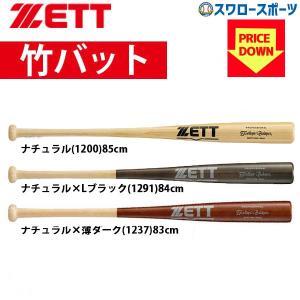 ゼット 練習用バット ZETT 硬式木製バット トレーニングバット 硬式 竹バット バット エクセレ...
