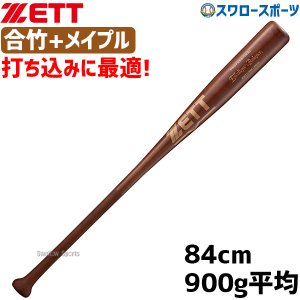 ●商品名:56%OFF ゼット 硬式 木製バット 竹バット エクセレントバランス BWT175 硬式...