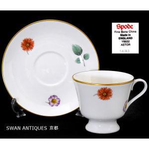 スポード Spode 英国製 アスター カップ&ソーサー 廃版品 swan-antiques