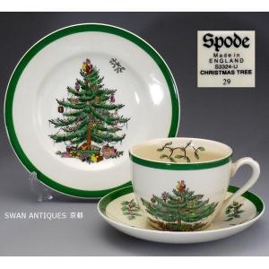 スポード Spode 英国製 クリスマスツリー カップ&ソーサー&プレート トリオ swan-antiques