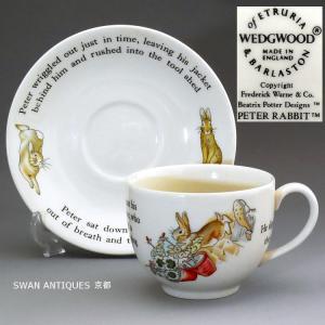 ウェッジウッド Wedgwood ピーターラビット 旧刻印 英国製 カップ&ソーサー|swan-antiques