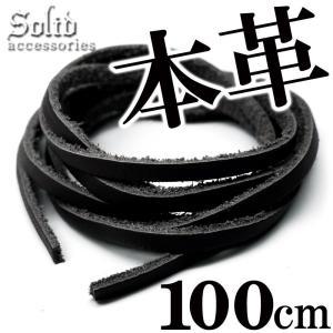 アレンジ自由自在本革100cmレザーコード幅3mm ハンドメイドに使えて便利 ブラック革紐 黒 ain107|swan-hoseki
