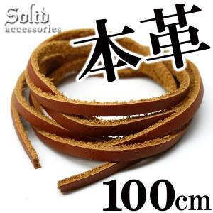 アレンジ自由自在本革100cmレザーコード幅3mm ハンドメイドに使えて便利 キャメル革紐 ain108 swan-hoseki