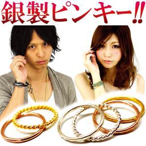 ピンキーリング 人気 メンズ シルバー925製 ペアリング レディース 全9種 極細シンプルリング 指輪 ペア プレゼント カップル air61-69 おしゃれ 女性用 男性用|swan-hoseki