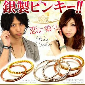 ピンキーリング 人気 メンズ シルバー925製 ペアリング レディース 全9種 極細シンプルリング 指輪 air61-69 おしゃれ 女性用 男性用|swan-hoseki