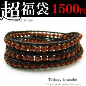 ラップブレス レッドアベンチュリン 天然石 パワーストーン レッド ブラウン レディース 革 レザー b630-fuku-1500|swan-hoseki