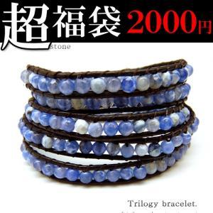 ラップブレス メノウ アゲート 天然石 パワーストーン カット ブルー レディース 革 レザー b748-fuku-2000|swan-hoseki