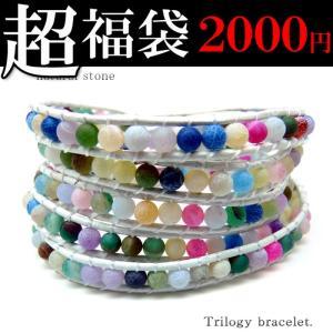 ラップブレス キャンディボール 天然石 パワーストーン ミックスカラー レディース 革 レザー b751-fuku-2000|swan-hoseki