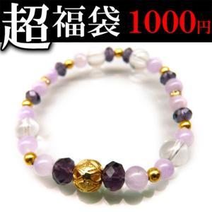 憧れの存在になりたいパワーストーン ラベンダーアメジスト クリスタルガラス レディース 開運 天然石ブレスレット パープル b858-fuku-1000|swan-hoseki