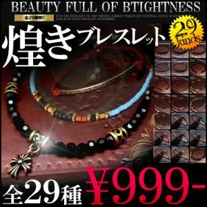 メンズ ブレスレット ブレス スピネルカットブレス セレブ 全29種類 チャーム クロス シルバー ゴールド ビーズb928-968|swan-hoseki