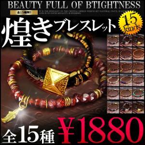 メンズ ブレスレット ブレス スピネルカットブレス セレブ 全15種類 チャーム クロス シルバー ゴールド ビーズb943-957|swan-hoseki
