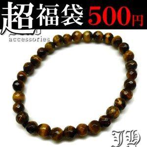 chb55 Sサイズ タイガーアイ 天然石 パワーストーン ブラックスピネルカット 6mm ブラウン 茶 メンズ ブレスレット|swan-hoseki