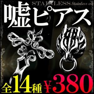 フェイクピアス メンズ イヤリング 全14種類 1個売り 今だけ380円 純銀シルバーRG加工chcp2|swan-hoseki