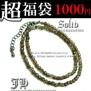 スモーキークォーツ 96石 本物保証 スピネルカット最強ネックレス 天然石4mm超豪華パワーストーン chn27-fuku-1000|swan-hoseki