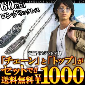 1000円 ポッキリ お一人様1点限り ステンレス ネックレス フェザー 羽 ロング ネックレス メンズ チェーン 60cm chn81-chn86 おしゃれ 男性用|swan-hoseki