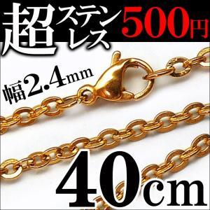 ステンレス 40cm 幅2.4mm チェーン あずき 小豆 ゴールドcr ネックレス メンズ シンプル レディース ペア ステンレスチェーン(chsn39)|swan-hoseki