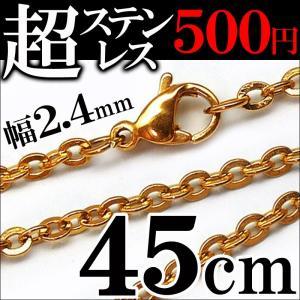 ステンレス 45cm 幅2.4mm チェーン あずき 小豆 ゴールドcr ネックレス メンズ シンプル レディース ペア ステンレスチェーン(chsn39-lady)|swan-hoseki
