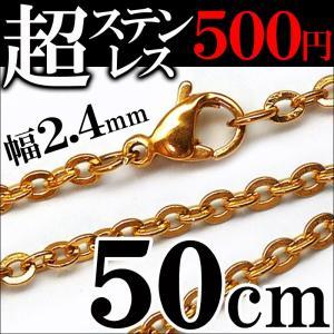 ステンレス 50cm 幅2.4mm チェーン あずき 小豆 ゴールドcr ネックレス メンズ シンプル レディース ペア ステンレスチェーン(chsn39)|swan-hoseki