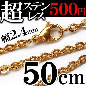 ステンレス 50cm 幅2.4mm チェーン あずき 小豆 ゴールドcr ネックレス メンズ シンプル レディース ペア ステンレスチェーン(chsn39-lady)|swan-hoseki