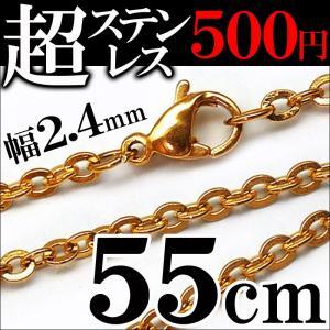 ステンレス 55cm 幅2.4mm チェーン あずき 小豆 ゴールドcr ネックレス メンズ シンプル レディース ペア ステンレスチェーン(chsn39)|swan-hoseki