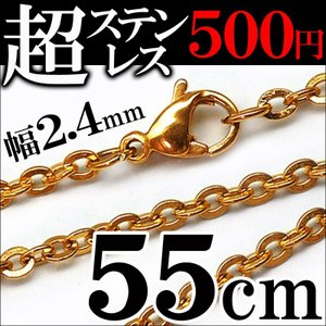ステンレス 55cm 幅2.4mm チェーン あずき 小豆 ゴールドcr ネックレス メンズ シンプル レディース ペア ステンレスチェーン(chsn39-lady)|swan-hoseki