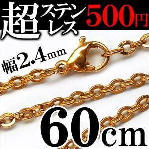 ステンレス 60cm 幅2.4mm チェーン あずき 小豆 ゴールドcr ネックレス メンズ シンプル レディース ペア ステンレスチェーン(chsn39-lady)|swan-hoseki