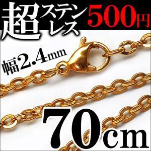 ステンレス 70cm 幅2.4mm チェーン あずき 小豆 ゴールドcr ネックレス メンズ シンプル レディース ペア ステンレスチェーン(chsn39)|swan-hoseki