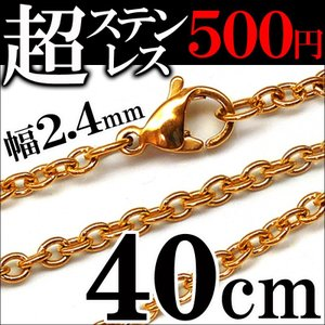 ステンレス 40cm 幅2.4mm チェーン あずき 小豆 ゴールドcr ネックレス メンズ シンプル レディース ペア ステンレスチェーン(chsn40-lady)|swan-hoseki