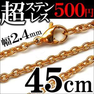 ステンレス 45cm 幅2.4mm チェーン あずき 小豆 ゴールドcr ネックレス メンズ シンプル レディース ペア ステンレスチェーン(chsn40)|swan-hoseki