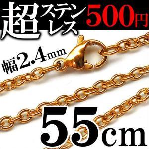 ステンレス 55cm 幅2.4mm チェーン あずき 小豆 ゴールドcr ネックレス メンズ シンプル レディース ペア ステンレスチェーン(chsn40-lady)|swan-hoseki