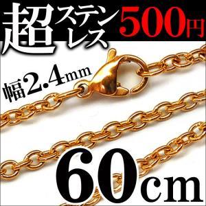 ステンレス 60cm 幅2.4mm チェーン あずき 小豆 ゴールドcr ネックレス メンズ シンプル レディース ペア ステンレスチェーン(chsn40)|swan-hoseki