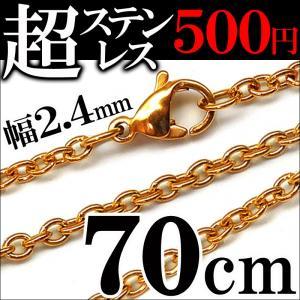 ステンレス 70cm 幅2.4mm チェーン あずき 小豆 ゴールドcr ネックレス メンズ シンプル レディース ペア ステンレスチェーン(chsn40)|swan-hoseki