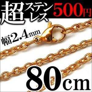 ステンレス 80cm 幅2.4mm チェーン あずき 小豆 ゴールドcr ネックレス メンズ シンプル レディース ペア ステンレスチェーン(chsn40)|swan-hoseki