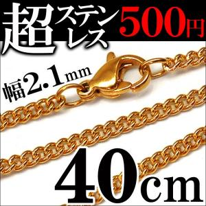 ステンレス 40cm 幅2.1mm チェーン 喜平 ステンレスネックレス ゴールドcr ネックレス メンズ シンプル レディース ペア ステンレスチェーン(chsn41)|swan-hoseki