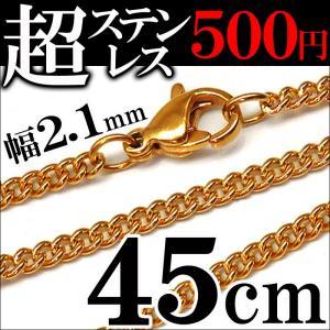 ステンレス 45cm 幅2.1mm チェーン 喜平 ステンレスネックレス ゴールドcr ネックレス メンズ シンプル レディース ペア ステンレスチェーン(chsn41)|swan-hoseki