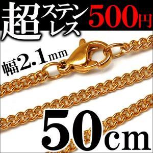 ステンレス 50cm 幅2.1mm チェーン 喜平 ステンレスネックレス ゴールドcr ネックレス メンズ シンプル レディース ペア ステンレスチェーン(chsn41)|swan-hoseki