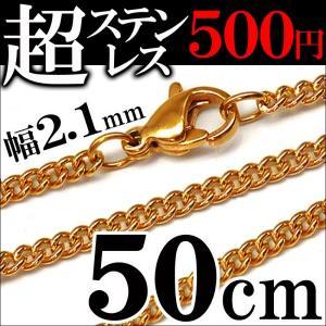 ステンレス 50cm 幅2.1mm チェーン 喜平 ステンレスネックレス ゴールドcr ネックレス メンズ シンプル レディース ペア ステンレスチェーン(chsn41-lady)|swan-hoseki