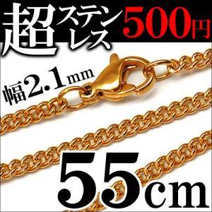 ステンレス 55cm 幅2.1mm チェーン 喜平 ステンレスネックレス ゴールドcr ネックレス メンズ シンプル レディース ペア ステンレスチェーン(chsn41)|swan-hoseki