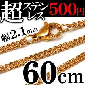 ステンレス 60cm 幅2.1mm チェーン 喜平 ステンレスネックレス ゴールドcr ネックレス メンズ シンプル レディース ペア ステンレスチェーン(chsn41)|swan-hoseki