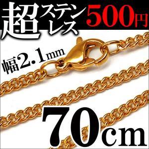 ステンレス 70cm 幅2.1mm チェーン 喜平 ステンレスネックレス ゴールドcr ネックレス メンズ シンプル レディース ペア ステンレスチェーン(chsn41)|swan-hoseki