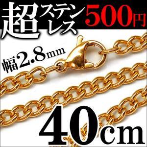 ステンレス 40cm 幅2.8mm チェーン 喜平 ステンレスネックレス ゴールドcr ネックレス メンズ シンプル レディース ペア ステンレスチェーン(chsn42)|swan-hoseki