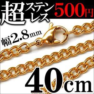 ステンレス 40cm 幅2.8mm チェーン 喜平 ステンレスネックレス ゴールドcr ネックレス メンズ シンプル レディース ペア ステンレスチェーン(chsn42-lady)|swan-hoseki