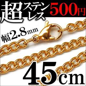ステンレス 45cm 幅2.8mm チェーン 喜平 ステンレスネックレス ゴールドcr ネックレス メンズ シンプル レディース ペア ステンレスチェーン(chsn42)|swan-hoseki